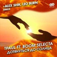TPaul ft. Boom Selecta - Дотянуться До Солнца (Leo Burn Rmx)