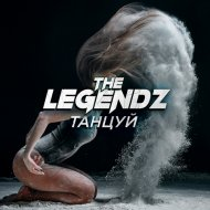 The Legendz - Танцуй (Original Mix)