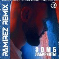 Зомб - Лабиринты (Ramirez Remix)