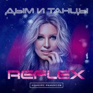 REFLEX - Дым и танцы (Kolovrat remix)