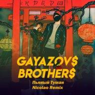 GAYAZOV$ BROTHER$ - Пьяный туман (Nicolao Remix)