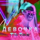 LONA - Девочка Tik-Tok (Original Mix)