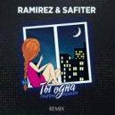 Тайпан, Agunda - Ты одна (Ramirez & Safiter Radio Edit)