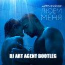 Артем Качер & Shnaps & Jay Filler - Люби Меня (DJ ART AGENT BOOTLEG)