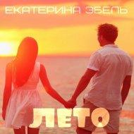Екатерина Эбель - Лето (Original Mix)