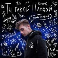youaresobad & sosee - Ты Такой Плохой (Original Mix)