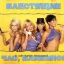 Блестящие И Дискотека Авария - Чао ,бамбина (Ural Djs Full Dance Mix).mp3 ()