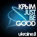 DJ Крым - Just be GOOD ()