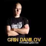 Юля Савичева - Москва-Владивосток  (Grin Danilov remix)