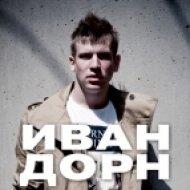 Иван Дорн - Ненавижу  (DJ Ingo & DJ Micaele remix)