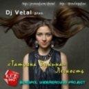 Татьяна Зыкина - Легкость  (Dj Vetal Remix)