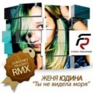Женя Юдина - Море  (DJ Progressive feat. Evgeny R. & DJ Ulanoff Remix)