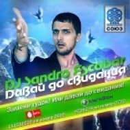 Dj Sandro Escobar - Давай до свидания  (Dj C!ub Bootleg)