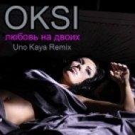 OKSI - Любить за двоих  (Uno Kaya Remix)