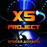 XS Project - Бросай долбить ()