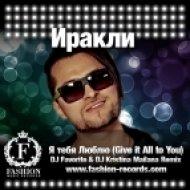 Иракли - Я Тебя Люблю  (DJ Favorite & DJ Kristina Mailana Remix)