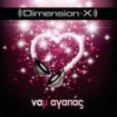 Dimension-X (feat Giouli Asimakopoulou) -  Na m agapas  ()