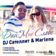 DJ Сателлит & Marlena - Дай Мне Слово  (Serge Sand Remix)