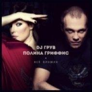 Dj Грув & Polina Griffith - Vse Proshlo ()