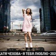 Катя Чехова - Я Тебя Люблю. 2020 (Медленная Версия)