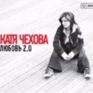 Катя Чехова - Позвони (Койоты Акустик Версия)