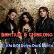Винтаж & Chinkong - Свежая Вода (Dj XM & Dj Kolya Dark Remix) (edit)