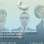 Дискотека авария - На острие атаки  (DJ A-One Club Remix)