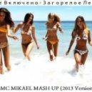 Всё Включено - Загорелое Лето 2013  (DMC Mikael Mash Up)