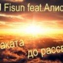 DJ Fisun feat. Алисия - От заката до рассвета  (Original Mix)