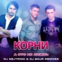 Корни - А Это Не Дождь  (DJ Nejtrino & DJ Baur Radio Remix)