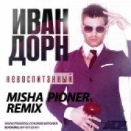 Иван Дорн - Невоспитанный  (Misha Pioner Remix)