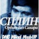 Сплин & Relanium - Орбит Без Сахара  (DMC Mikael Mash-up)