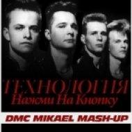 Технология & DJ Kopernik - Нажми На Кнопку  (DMC Mikael Mash-up)