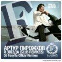 Артур Пирожков - Я Звезда  (DJ Favorite Club Mix)