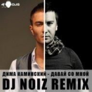 Дима Каминский - Давай Со Мной  (DJ Noiz Radio Edit)