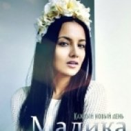 Малика - Каждый новый день ()