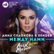 Анна Седокова & Sender - Между Нами  (Alex Milano Dub)