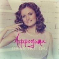 Афродита - Пролетают Дни  (Dj Jaam Remix)