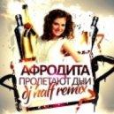 Афродита - Пролетают Дни  (DJ HaLF Remix)