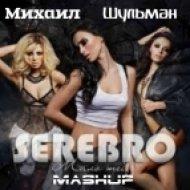 Серебро - Мало тебя (Михаил Шульман Mashup)
