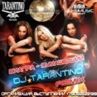 ВиаГра - Сумасшедший  (DJ Tarantino Remix)