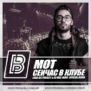 Мот - Сейчас в клубе (Loud Bit Project & Dj Max-Wave Official Remix) (Loud Bit Project & Dj Max-Wave Official Remix)