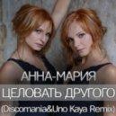 Анна-Мария - Целовать другого (Discomania & Uno Kaya Remix) (Discomania & Uno Kaya Remix)