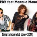 DJ JEDY feat Марина Маковий - Дельтаплан ()