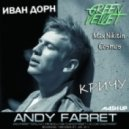 Ivan Dorn vs. Green Velvet feat. Max Nikitin & Cosmos - Кричу (Andy Farret Mash Up)