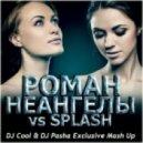 Неангелы vs. Splash - Роман (DJ Cool & DJ Pasha Exclusive Mashup) (DJ Cool & DJ Pasha Exclusive Mash up)