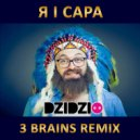 DZIDZIO - Я і Сара (3 BRAINS Remix)