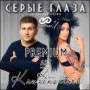 Premium-Art & Ksu Kruzenshtern - Серые глаза (Extended Cover Mix)