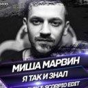 Миша Марвин - Я Так И Знал (Alex Shik & Scorpio Edit)