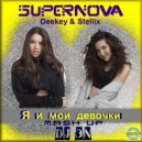 Deekey & Stellix  vs  SUPERNOVA  - Я И Мои Девочки (Dj ЭN  Mash Up) (Dj ЭN  Mash Up )